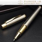 ボールペン パーカー PARKER ローラーボール IM アイエム  GT / 高級 ブランド プレゼント キャップ式 おすすめ 男性 女性 人気 かっこいい かわいい
