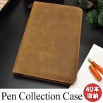 ペンケース プリコ 本革製 ペンコレクションケース マウンテンベアー A4 40本 用 PCC-MBA4 / 高級 ブランド おすすめ 男性 女性 人気 おしゃれ