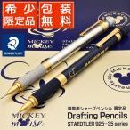 シャーペン ステッドラー シャープペン 0.5mm 限定品 925 35 製図用 ディズニー デザイン 和 - WA-style - / 高級 ブランド プレゼント おすすめ 男性 女性 人気