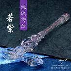 ガラスペン Pent〈ペント〉× ガラス工房 LUC 源氏物語 若紫 ( ペンハウス オリジナル )