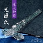 ガラスペン Pent〈ペント〉× ガラス工房 LUC 源氏物語 光源氏 ( ペンハウス オリジナル )