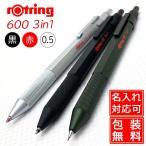 ボールペン ロットリング 名入れ ROTRING 600 多機能 3in1 / ブランド プレゼント ギフト