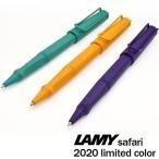 ボールペン ラミー 名入れ LAMY ローラーボール 2020年 限定カラー サファリ キャンディ L321 / ブランド プレゼント ギフト 誕生日 クリスマス