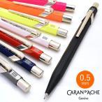 シャープペン カランダッシュ 名入れ CARAND'ACHE シャープペンシル 0.5mm アジア限定 849 クラシックライン / ブランド プレゼント ギフト 誕生日