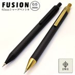 シャープペン IWI シャーペン フュージョン  IWI-7S130-0B / 高級 ブランド プレゼント おすすめ 男性 女性 人気 おしゃれ かっこいい かわいい