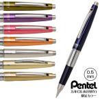 シャープペン ぺんてる 名入れ シャーペン 0.5mm 限定カラー 万年CIL ケリー  P1035- / 高級 ブランド プレゼント おすすめ 書きやすい