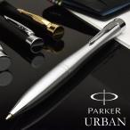 ボールペン パーカー 名入れ PARKER アーバン メトロメタリックCT S0735900 / 高級 ブランド プレゼント おすすめ 男性 女性 人気
