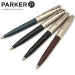 ボールペン パーカー 名入れ PARKER 51 パーカー51 コアライン / 高級 ブランド プレゼント おすすめ 男性 女性 人気 かっこいい かわいい