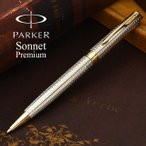 ボールペン パーカー PARKER ソネット SONNET プレミアム シルバーミストラルGT 2119796 / 高級 ブランド プレゼント おすすめ 男性 女性 人気 かっこいい