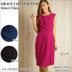 グレースコンチネンタル ドレス グレースクラス  ジョーゼットドレープワンピース  GRACE CONTINENTAL Grace Class