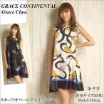 冬セール30%OFF★ グレースコンチネンタル ワンピース スカーフオパールプリントワンピース Grace Continental グレースクラス Grace Class