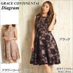 グレースコンチネンタル 2016秋冬 ドレス フラワーコードワンピース Grace Continental ダイアグラム Diagram