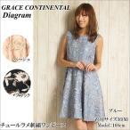 期間限定★10%OFF★グレースコンチネンタル ワンピース チュールラメ刺繍ワンピース Grace Continental ダイアグラム Diagram