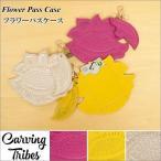 Flower Pass Case フラワーパスケース カービングトライブス Carving Tribes グレースコンチネンタル 【カービングシリーズ】
