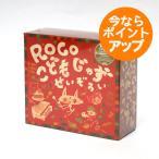 Yahoo!PEPPERS PUPPETS【送料無料】こどもじゃず/せいぞろい/ROCO/ロコ/BOXセット/童謡/ジャズ/CD/アルバム/出産祝い/入園祝い/ワールドアパート