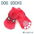 犬用 靴下 防寒 1足分4枚セット 滑り止め付 ソックス スパイダーマン Sサイズ Mサイズ Lサイズ
