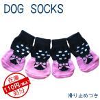 犬用 靴下 防寒 1足分4枚セット 滑り止め付 ソックス リボン ピンク Sサイズ Mサイズ Lサイズ