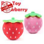 犬 犬用 おもちゃ いちご 苺 ぬいぐるみ 小型犬