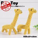 犬 犬用 おもちゃ キリン 麒麟 きりん プレゼン