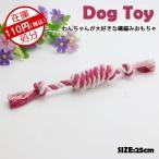 犬 犬用 おもちゃ 縄編み 縄 プレゼント ぬいぐ