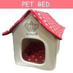 犬 猫 ペット用 ドームベッド ハウス 家 小型犬 中型犬 レッド