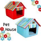 犬 猫 ペット用 ソファー カラフル ベッド ハウス 家 小型犬 中型犬 レッド ブルー