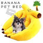 犬 猫 ペット用 ソファー ベッド バナナ ばなな お洒落 小型犬 中型犬
