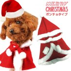 犬 服 犬服 小型犬 クリスマスウェア クリスマス サンタクロース ポンチョ カバーオール 仮装 つなぎ ドッグウエア 冬 Xmas コスプレ XS S M L