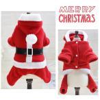 犬 犬服 小型犬 クリスマスウェア クリスマス サンタクロース 着ぐるみ カバーオール 仮装 つなぎ ドッグウエア 冬 Xmas コスプレ XS S M L