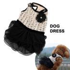 犬 犬服 小型犬 中型犬 ゴージャス フリル ワンピース ドレス スカート ドッグウエア XS S M L