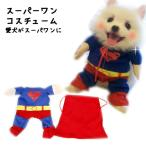 Yahoo!PePe ペット用品専門店【PePe】犬服 スーパーマン コスチューム 変身 コスプレ 変装 スーパーワン ドッグウエア XS S M L XL