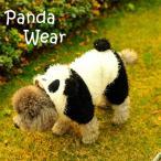 犬服 犬 服 小型犬 パンダ 着ぐるみ もこもこ つなぎ コート 上着 ドッグウエア XS S M L XL