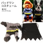 ★SALE★犬 服 犬服 バットマン コスチューム 変身 コスプレ 変装 バットワン ドッグウエア XS S M L