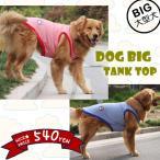 犬 服 犬服 大型犬 タンクトップ  Tシャツ ドッグウエア XS S M L ブルー/レッド