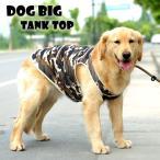 犬 服 犬服 大型犬 タンクトップ メッシュタイプ 迷彩 ドッグウエア 3XL 4XL 5XL 6XL 7XL