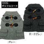 犬 服 犬服 小型犬 コート ダッフルコート ドッグウエア アウター  S M L XL グレー/ダークグレー