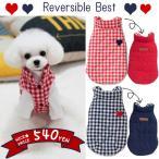 【PePe】犬服 小型犬 ベスト リバーシブル コート ドッグウエア S M L レッド/ブルー