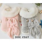 犬 犬服 冬 小型犬 エレガント ボア付き ツイード コート ドッグウエア S M L グレー ピンク