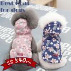 ◆均一セール SALE 特価品◆犬 服 犬服 小型犬 花柄 ダウン風 フード付き コート ベスト ドッグウエア S M L XL ピンク ブルー