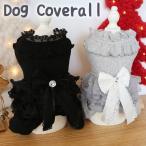 犬服 犬 服 小型犬 つなぎ リボン付き カバーオール ドッグウエア XS S M L XL ブラック グレー
