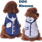 Yahoo!PePe ペット用品専門店★お買い得★犬 服 犬服 ブルゾン ジャケット カジュアル 小型犬  S M L XL ブルー グレー