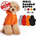 犬 服 犬服 前開き パーカー フード付き シンプル 無地 小型犬  XS S M L XL レッド グレー オレンジ ブラック
