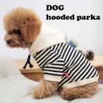 犬 服 犬服  フード付き パーカー トレーナー ボーダー 小型犬 XS S M L XL