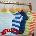 特別セール SALE 犬 犬服 小型犬 中型犬 Tシャツ ボーダー ドッグウエア XS S M L