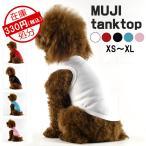 特価 犬 犬服 小型犬 中型犬 シンプル タンクトップ ドッグウエア XS S M L XL ホワイト/レッド/ブラック/ブルー/ピンク