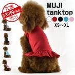 特価 犬 犬服 小型犬 中型犬 シンプル フレアタンクトップ ドッグウエア XS S M L XL ホワイト/レッド/ブラック/ブルー/ピンク