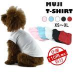犬 服 犬服 小型犬 中型犬 シンプル 無地 Tシャツ ドッグウエア XS S M L XL ホワイト/レッド/ブラック/ブルー/ピンク