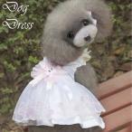 ★決算最終処分★犬 服 犬服 小型犬 カラードレス イベント 結婚式 ワンピース ドッグウエア XS S M L ピンク ホワイト