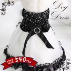 ★決算最終処分★犬 服 犬服 小型犬 カラードレス パーティ イベント 結婚式 ワンピース ドッグウエア XS S M L XL