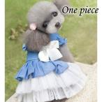 犬 服 犬服 リボン付き チュール ワンピース キュート 小型犬 XS S M L